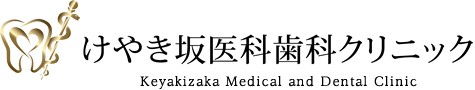 榉树坂上医科牙科诊所 Keyakizakaue Medical and Dental Clinic